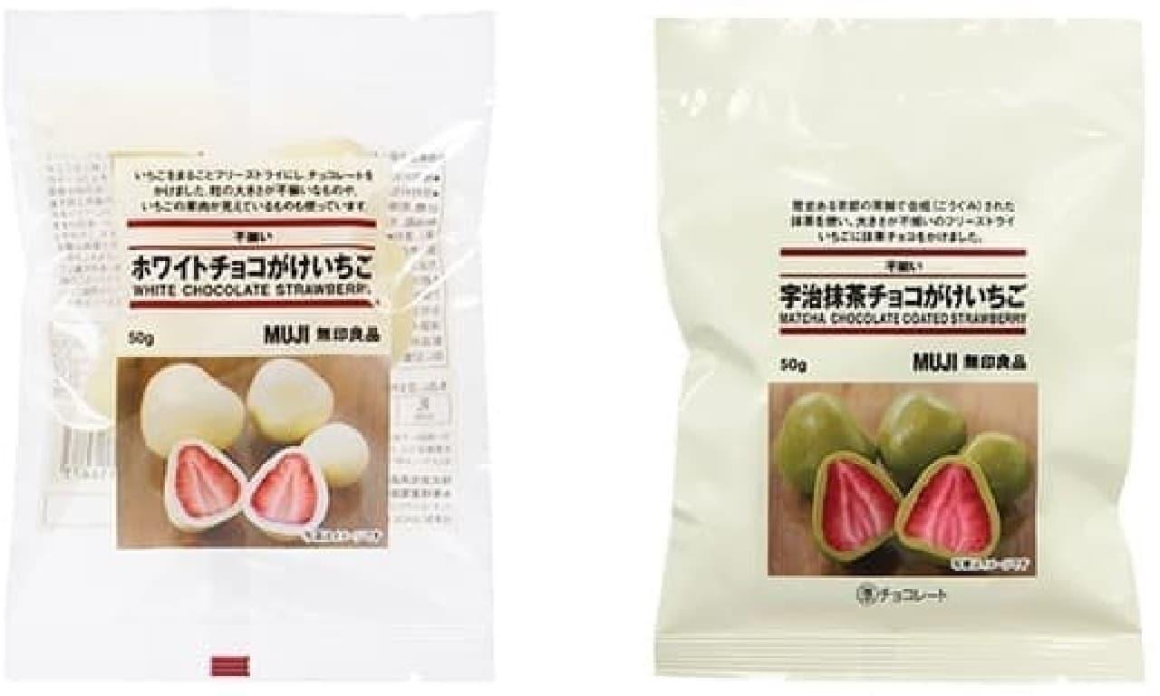 無印良品「不揃い ホワイトチョコがけいちご」「不揃い 宇治抹茶チョコがけいちご」