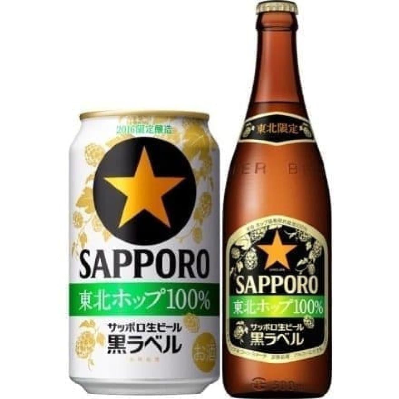 サッポロビール「サッポロ生ビール黒ラベル東北ホップ100%」