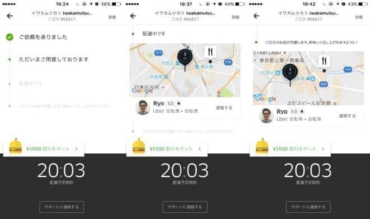 UberEATS画面イメージ