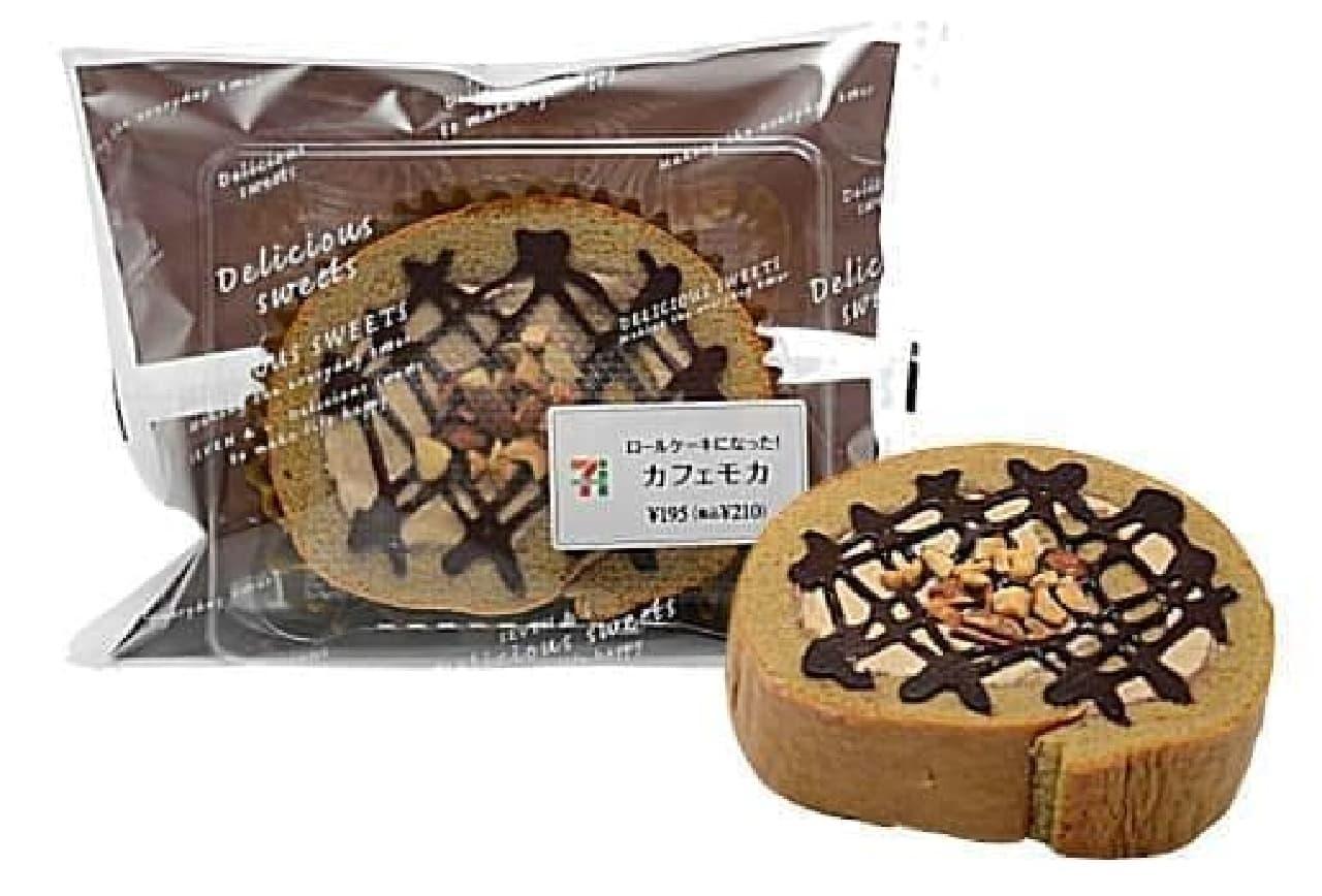 セブン「ロールケーキになった!カフェモカ」