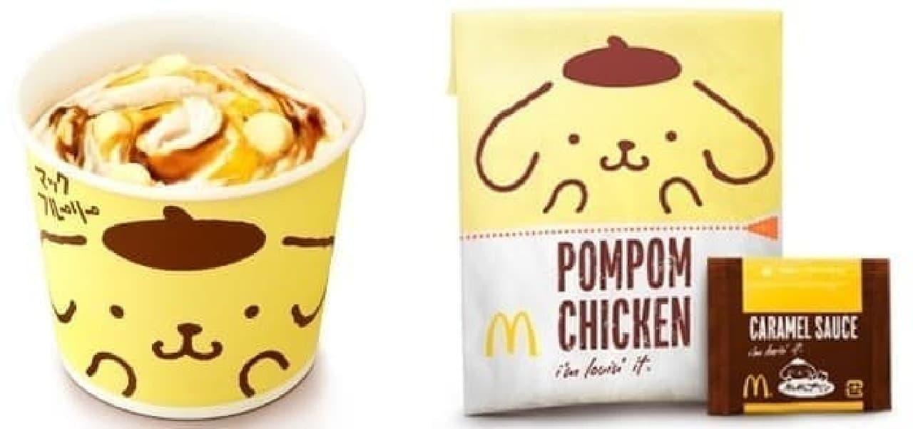 マクドナルド「マックのポムポムプリン」