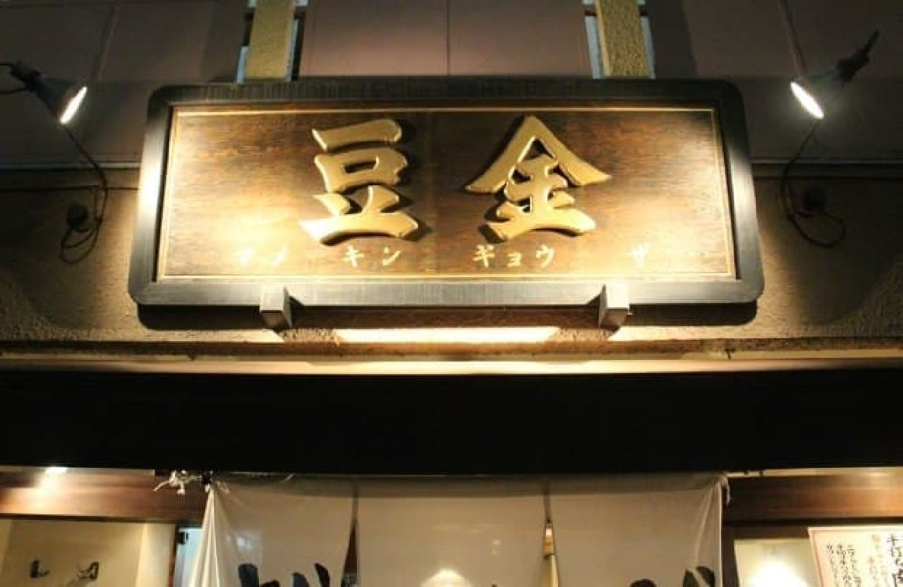 豆金餃子 店舗外観