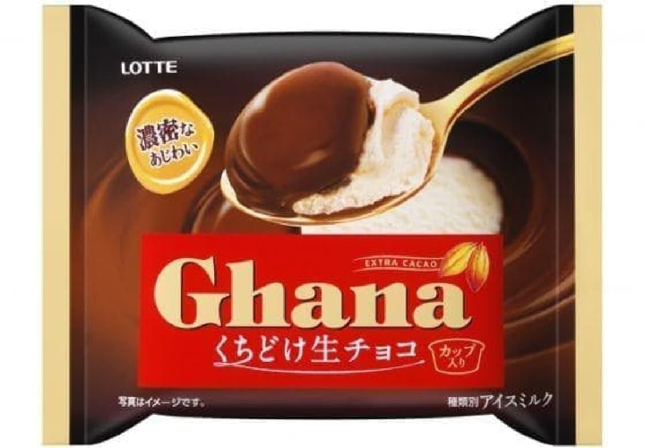 ロッテ「ガーナくちどけ生チョコ」