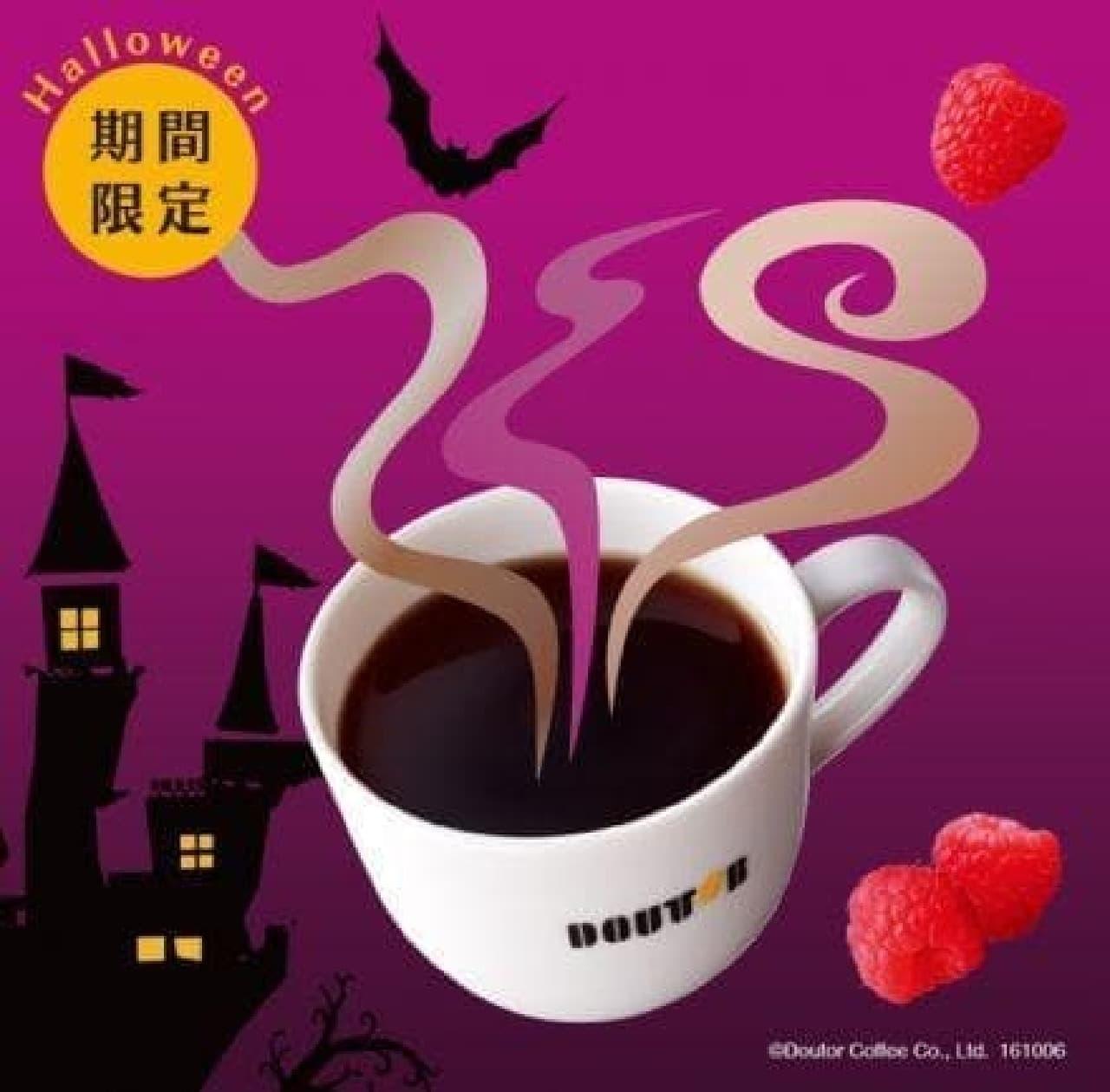 ドトールコーヒー「ラズベリー香るコーヒー」