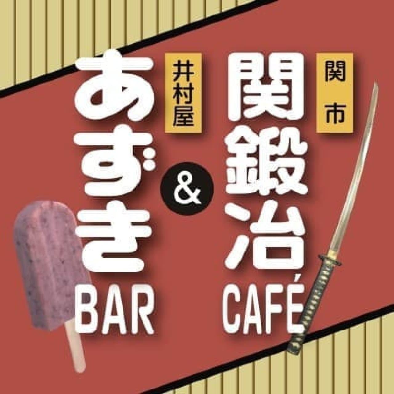 関鍛冶CAFE&あずきBAR in 刃物まつり