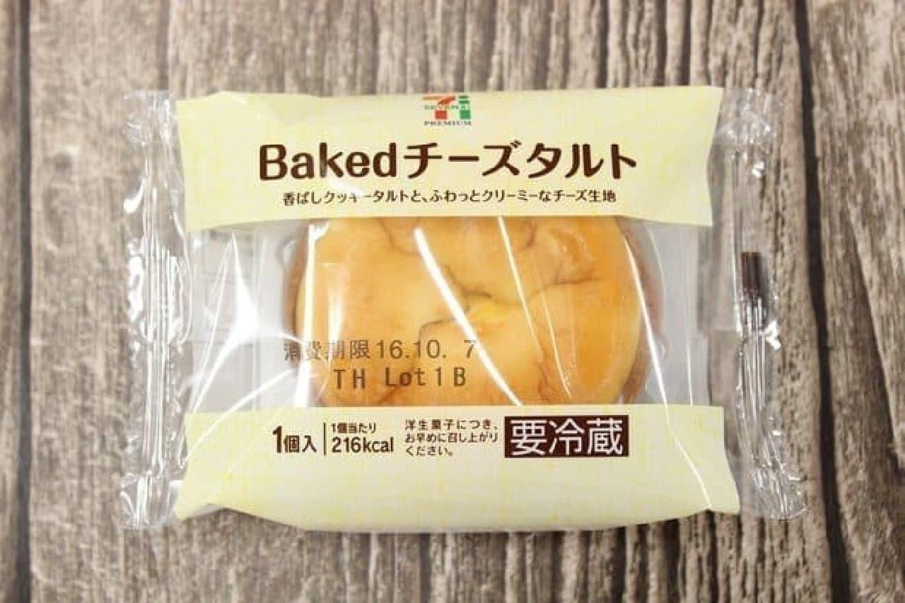 セブン-イレブン Bakedチーズタルト