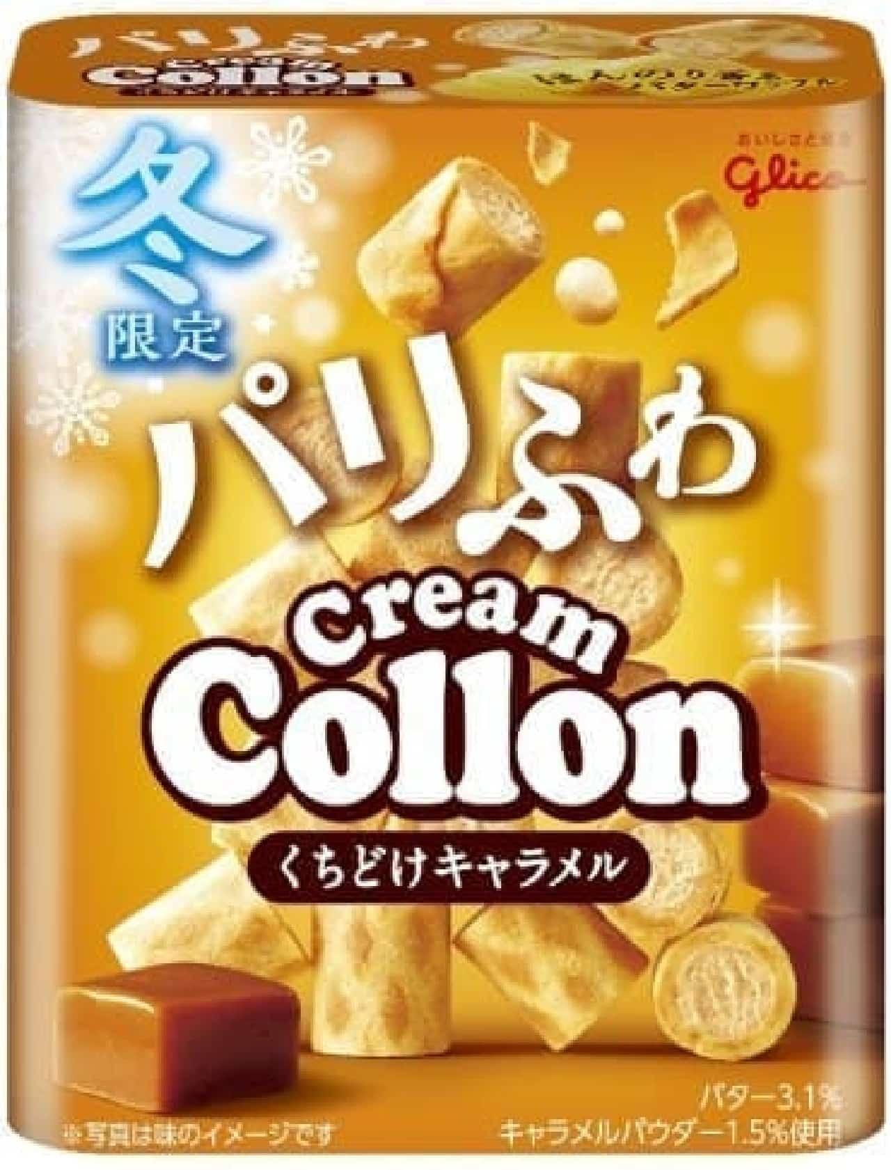 江崎グリコ「クリームコロン<くちどけキャラメル」