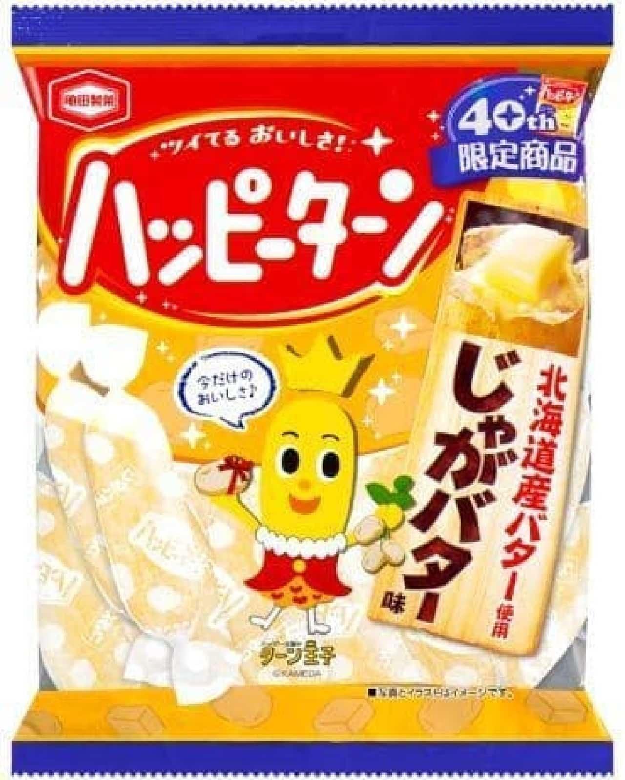 亀田製菓「96g ハッピーターン じゃがバター味」