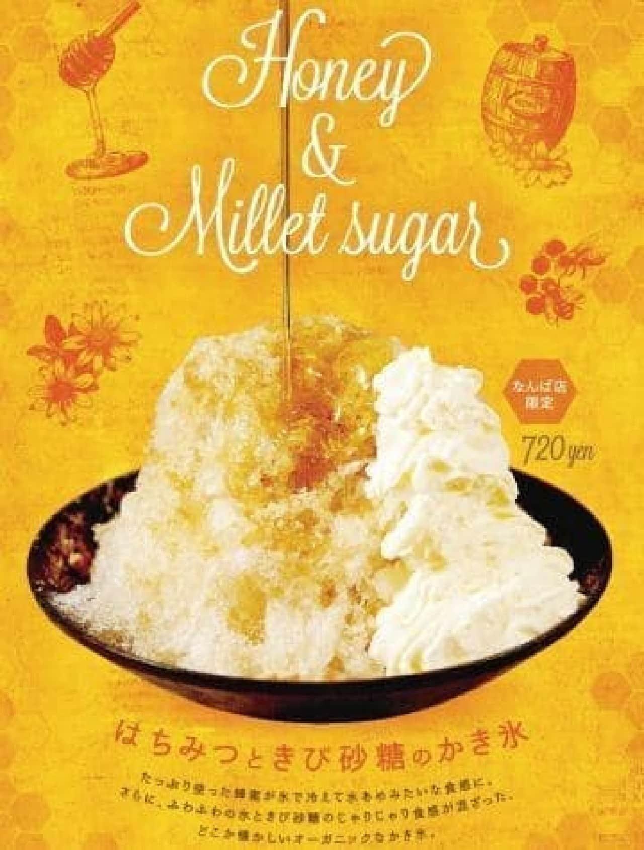 ブラザーズカフェのなんば店「はちみつときび砂糖のかき氷」