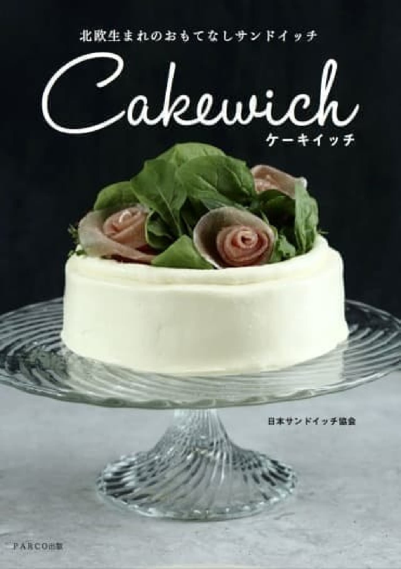 PARCO出版「北欧生まれのおもてなしサンドイッチ『Cakewich』ケーキイッチ」