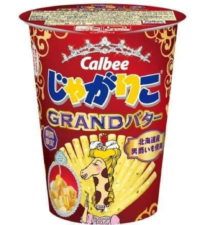 カルビー「じゃがりこ GRAND(グラン)バター」