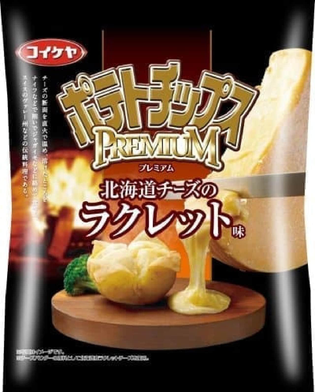湖池屋「ポテトチップス プレミアム 北海道チーズのラクレット味」