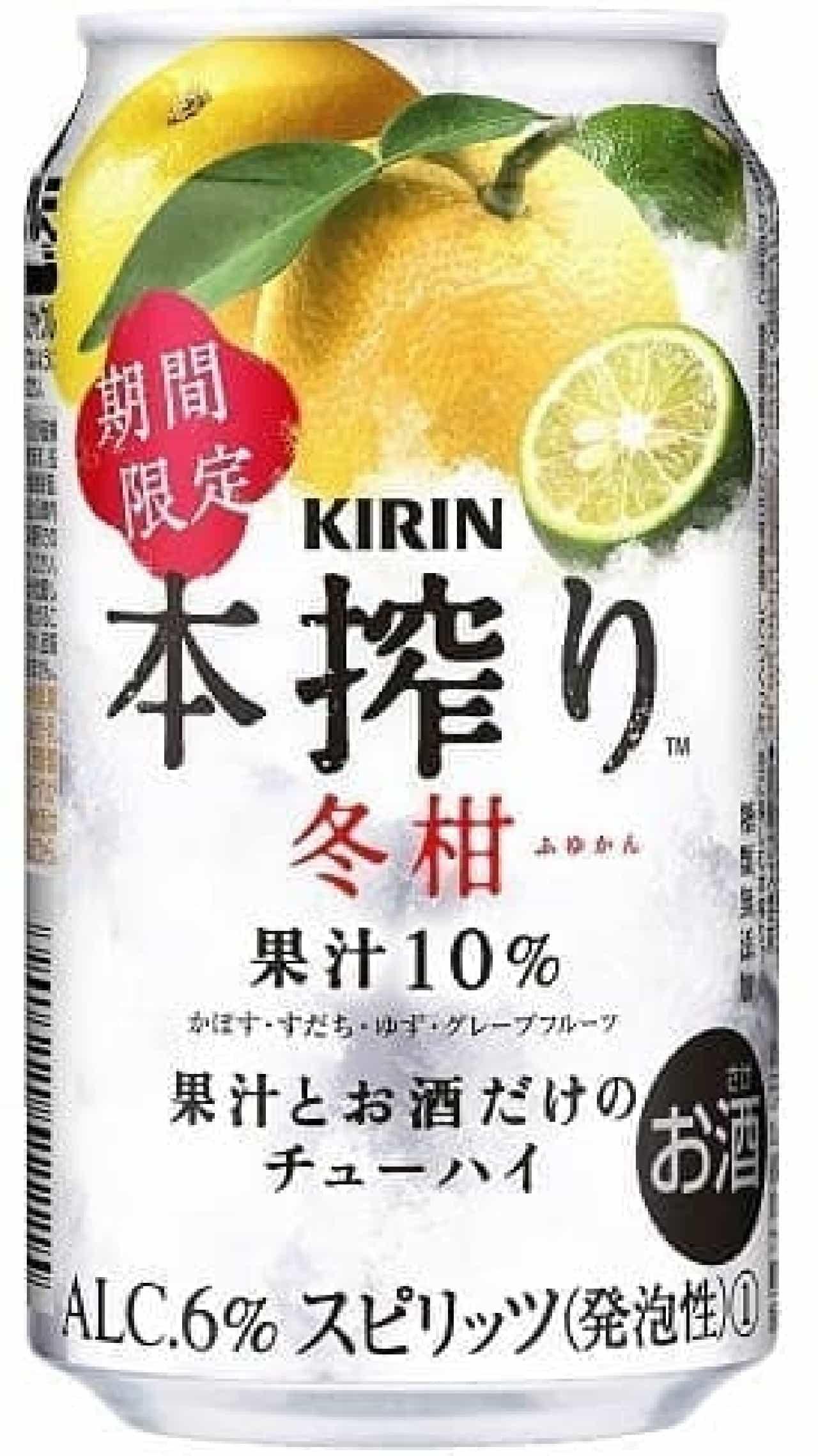 キリンビール「キリン 本搾りチューハイ 冬柑(ふゆかん)<期間限定>」
