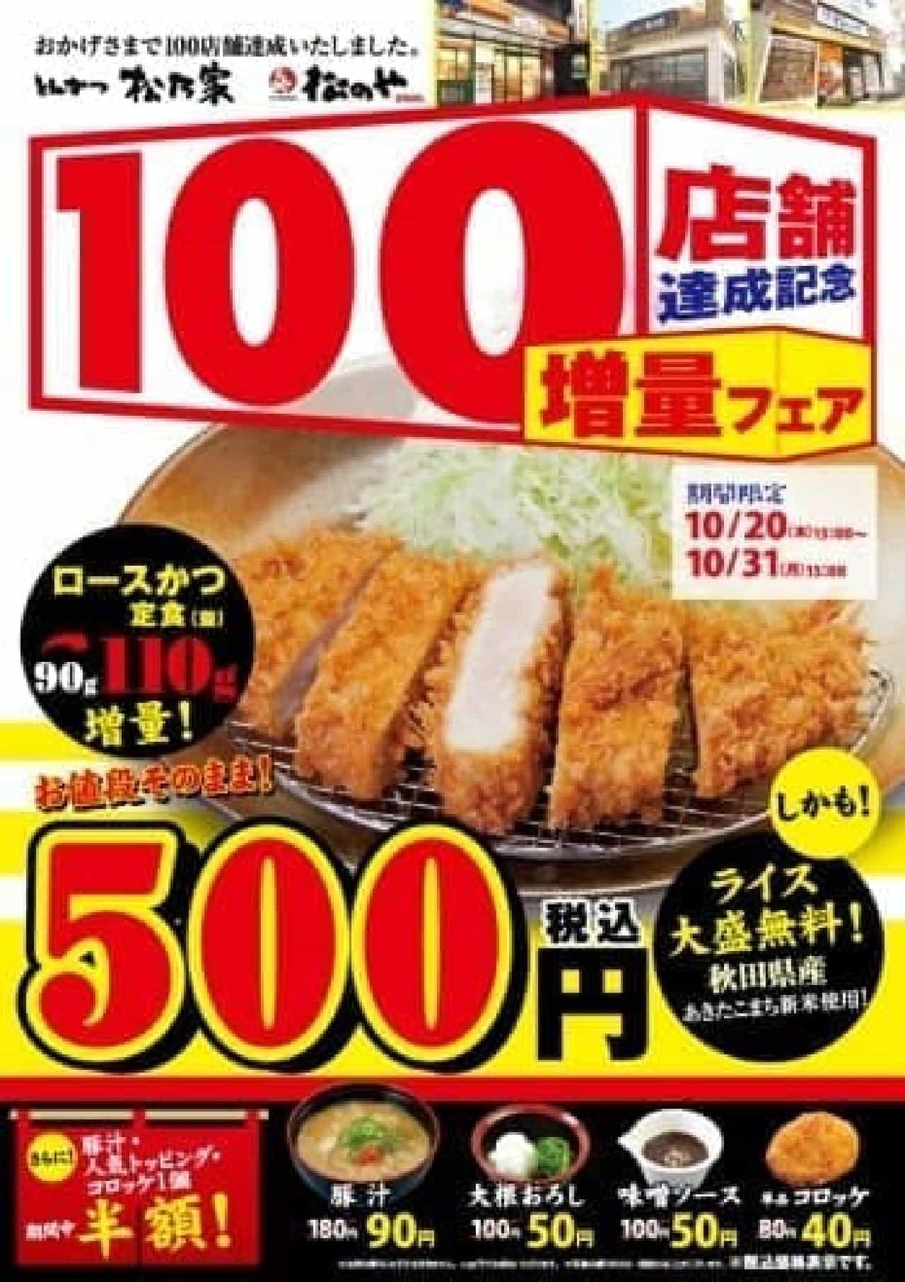 松のや・松乃家・チキン亭で「ロースかつ定食の増量フェア」