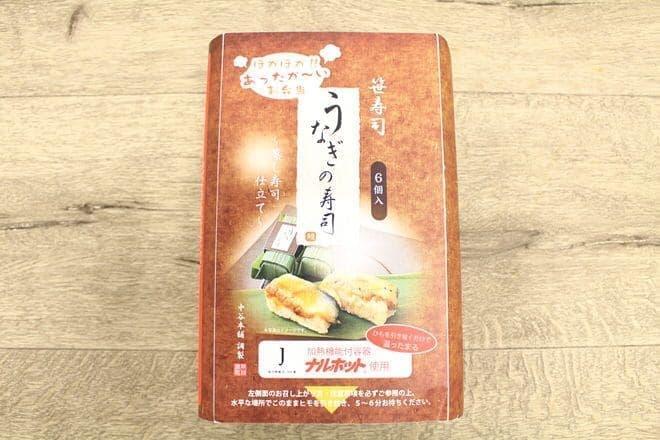 イトーヨーカドー駅弁フェア「うなぎの寿司」