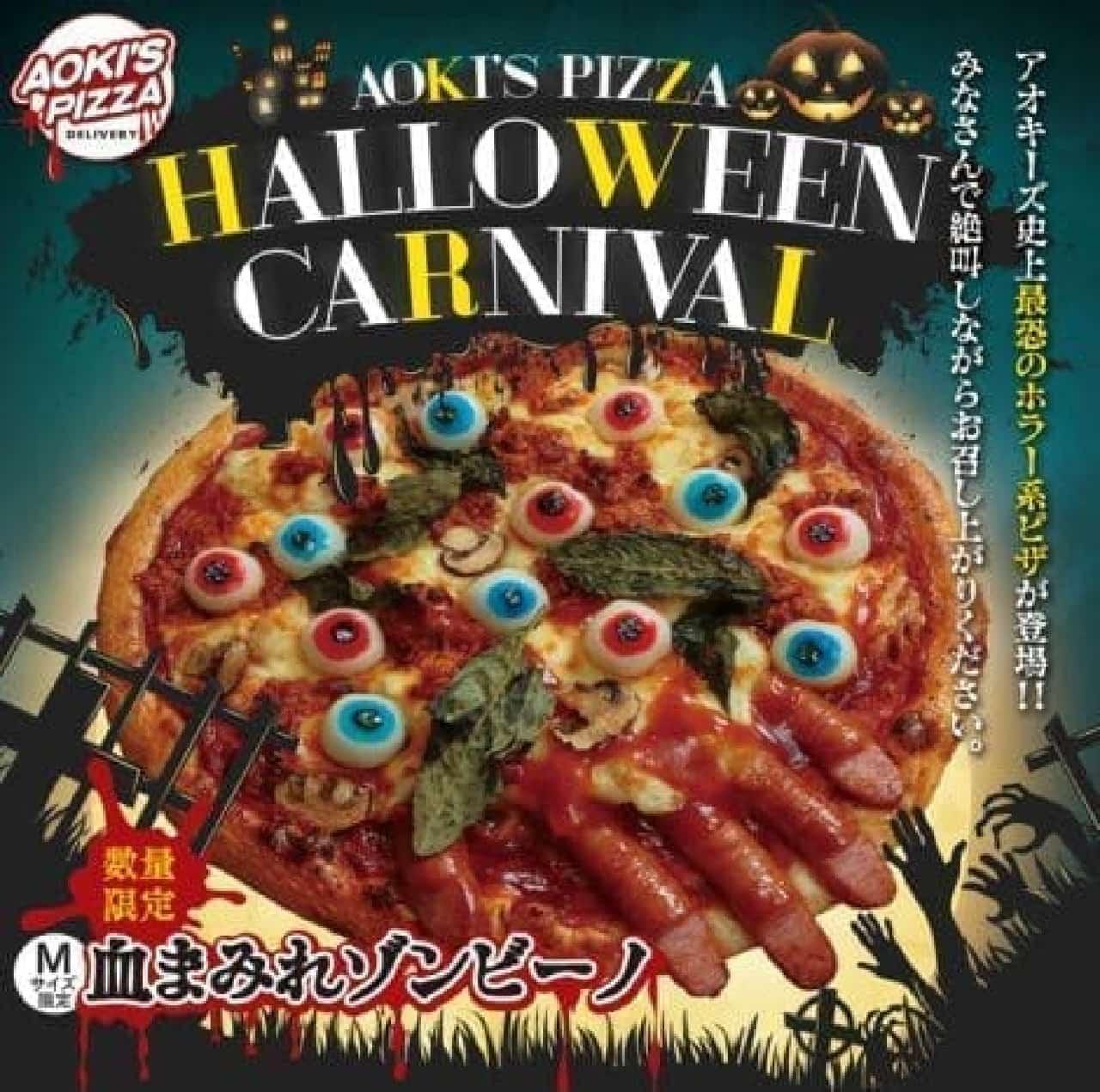 アオキーズ・ピザ「血まみれゾンビーノ」