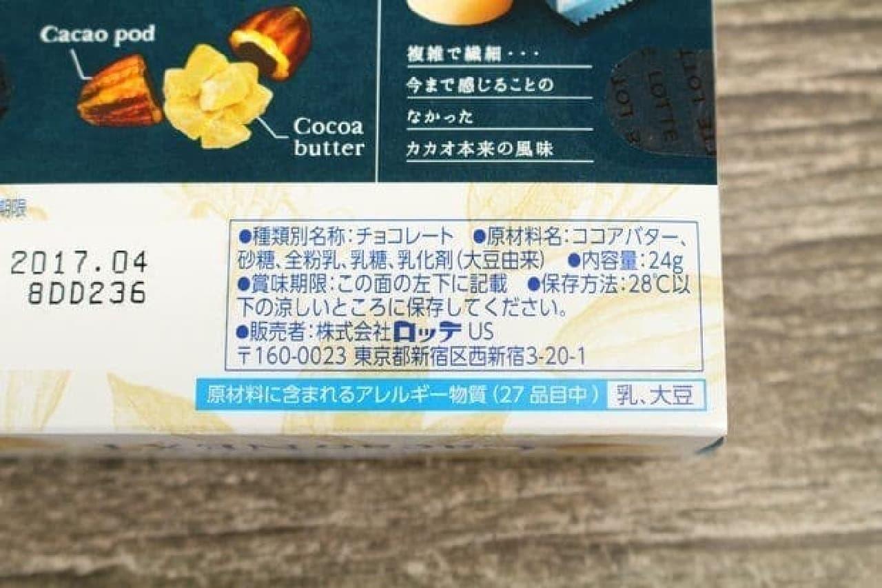ロッテ Cacao NEXT(カカオ ネクスト)