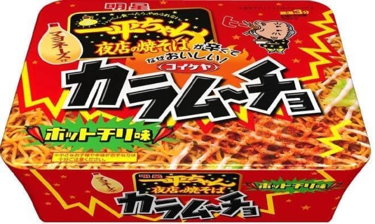 明星食品「明星 一平ちゃん夜店の焼そば カラムーチョホットチリ味」