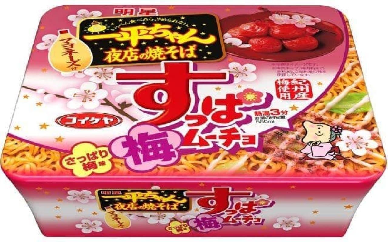 明星食品「明星 一平ちゃん夜店の焼そば すっぱムーチョさっぱり梅味」