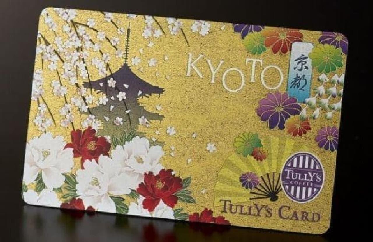 タリーズカード (京都限定デザイン)