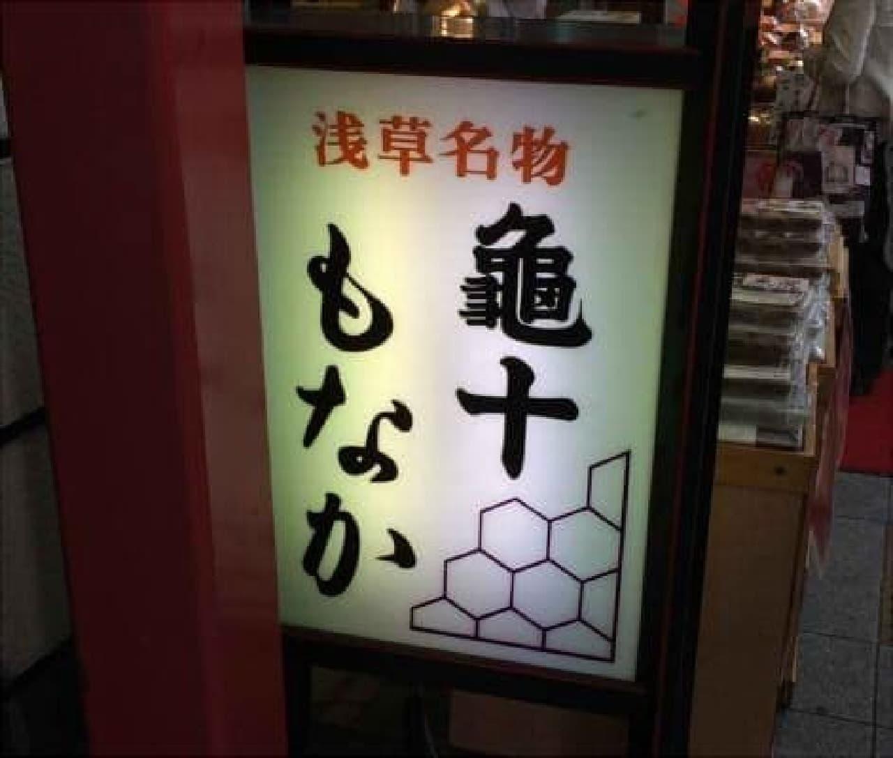 浅草 亀十 もなかの看板
