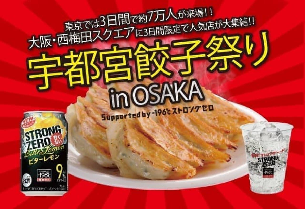 宇都宮餃子祭りin OSAKA
