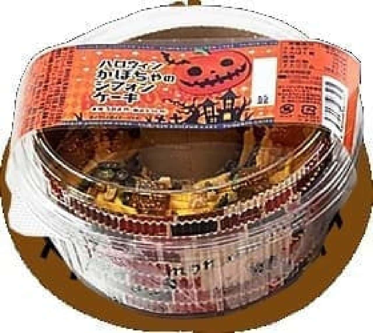 一部エリアのセブン-イレブン「ハロウィン かぼちゃのシフォンケーキ」
