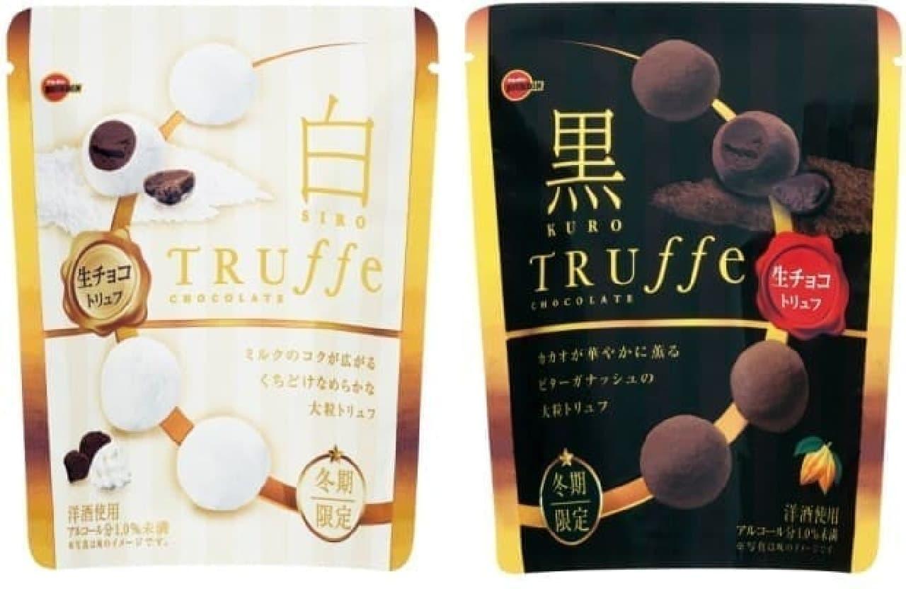 ブルボン「白トリュフチョコレート」と「黒トリュフチョコレート」