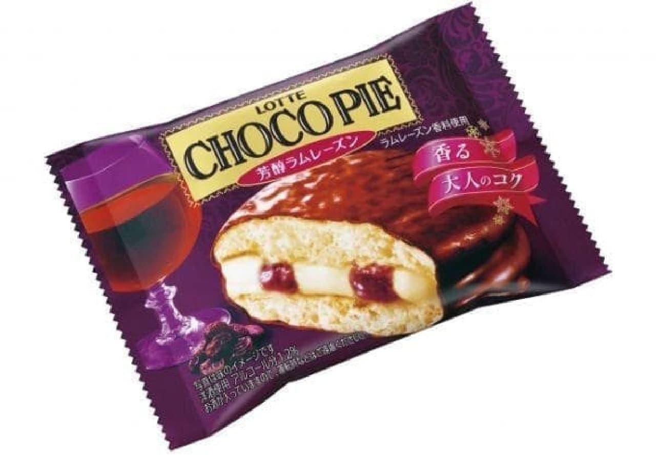 ロッテ「チョコパイ<芳醇ラムレーズン>個売り」