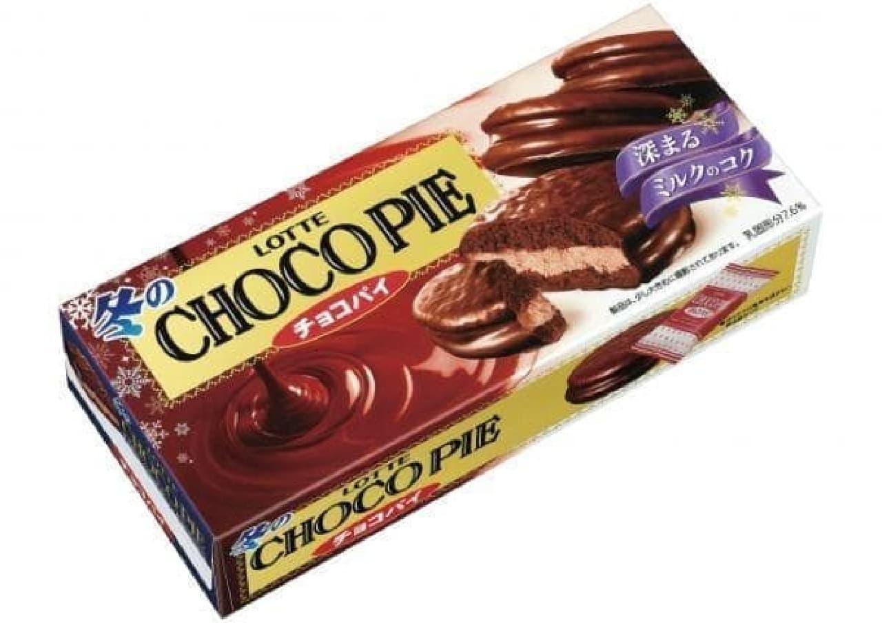 ロッテ「冬のチョコパイ」