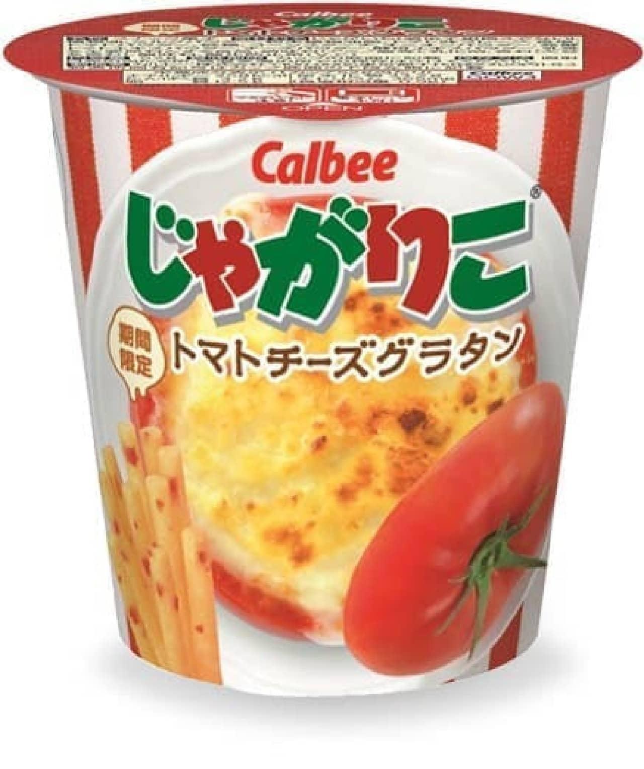 じゃがりこ トマトチーズグラタン