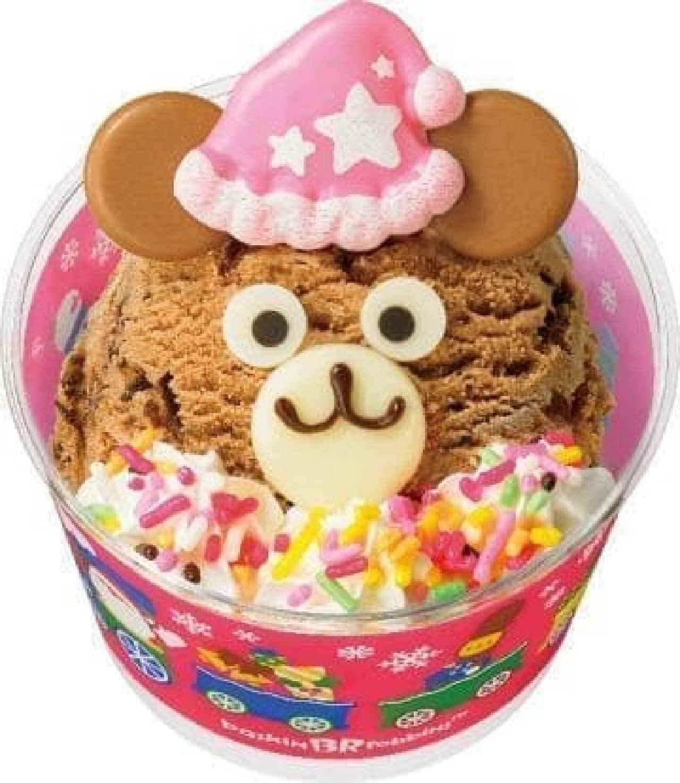 サーティワン アイスクリーム「クリスマスベア」