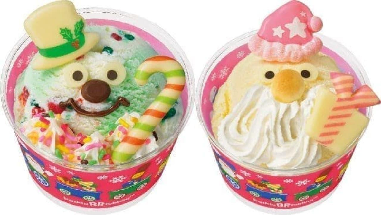 サーティワン アイスクリーム「クリスマスハッピードール」