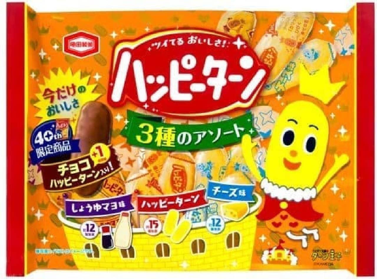 亀田製菓「154g ハッピーターン 3種のアソート+チョコ」