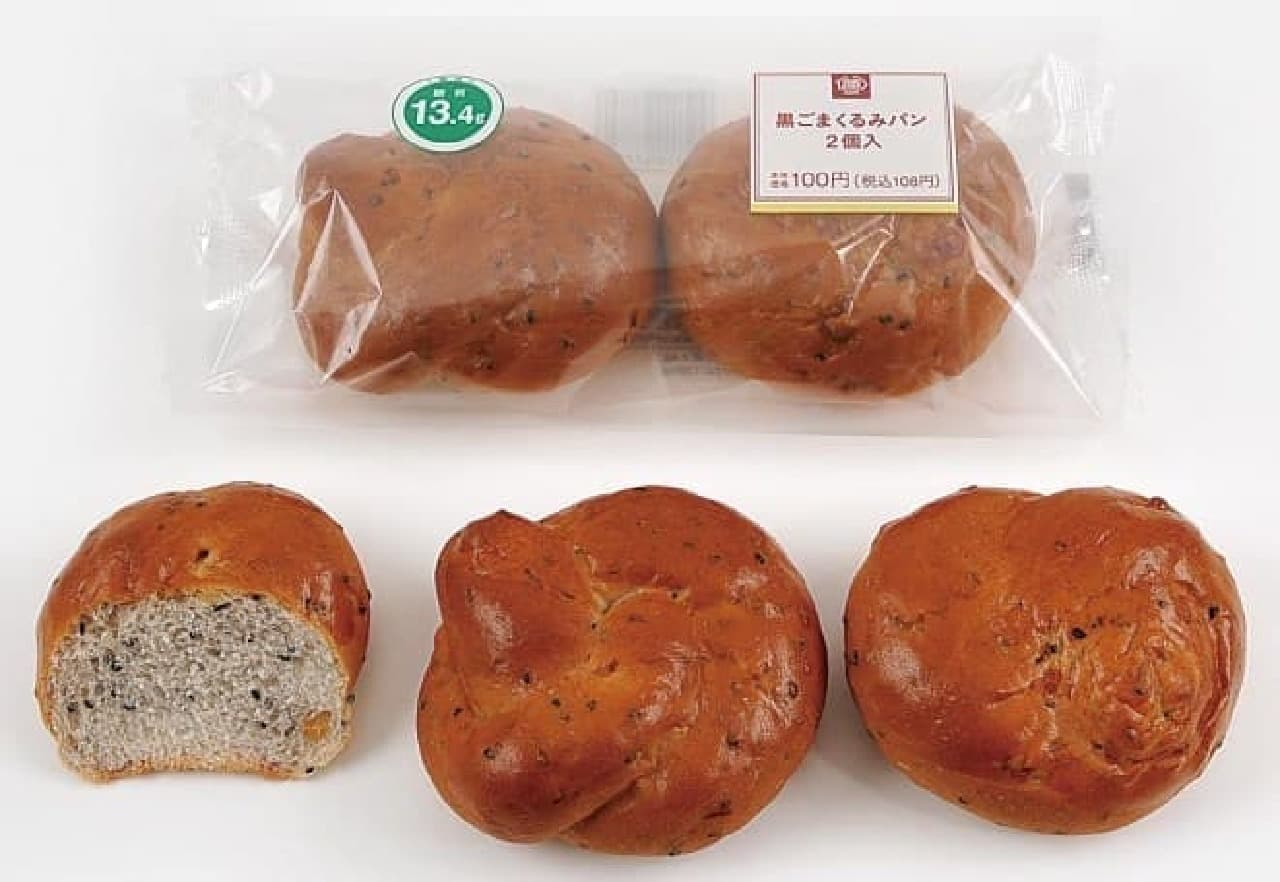 関東地区および静岡県の一部のミニストップ「黒ごまくるみパン」