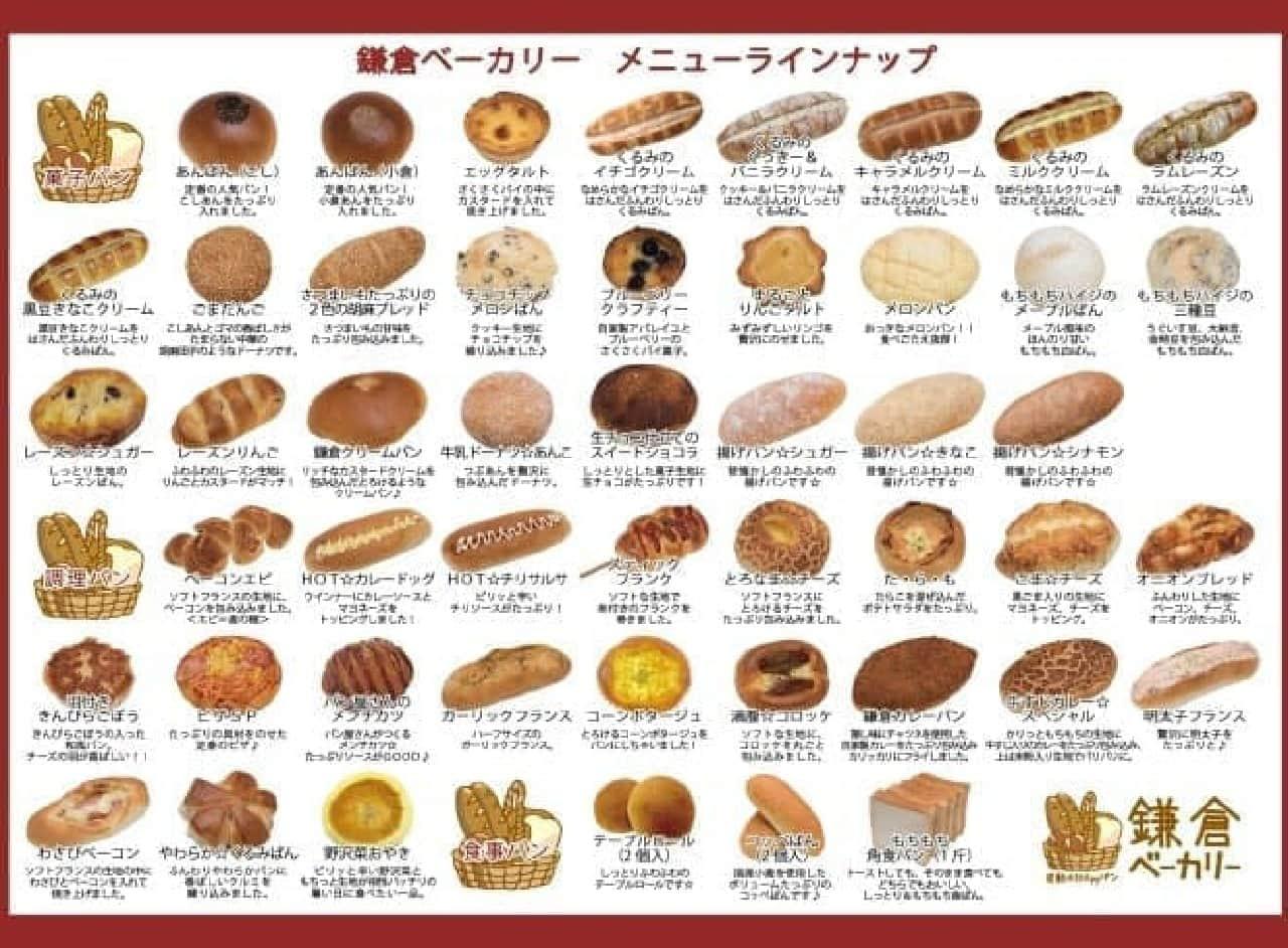 「鎌倉ベーカリー」パンのラインナップ