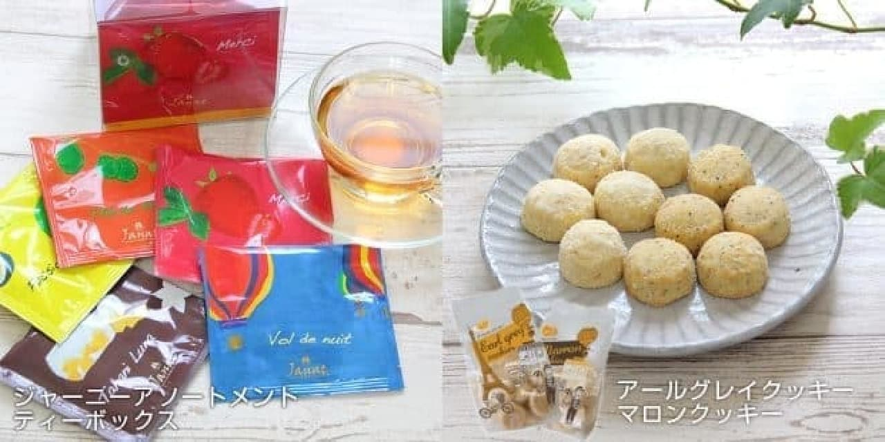 カルディ「紅茶の日バッグ」 紅茶とクッキー