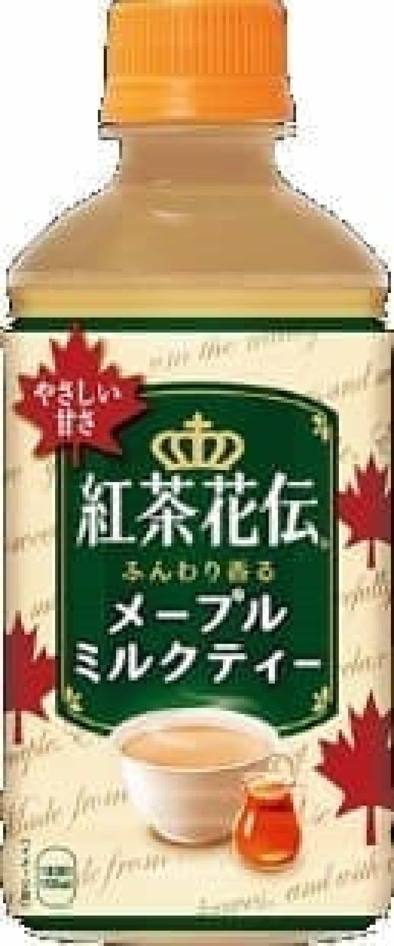 ファミリーマート、サークルK、サンクス限定「紅茶花伝 メープルミルクティー」