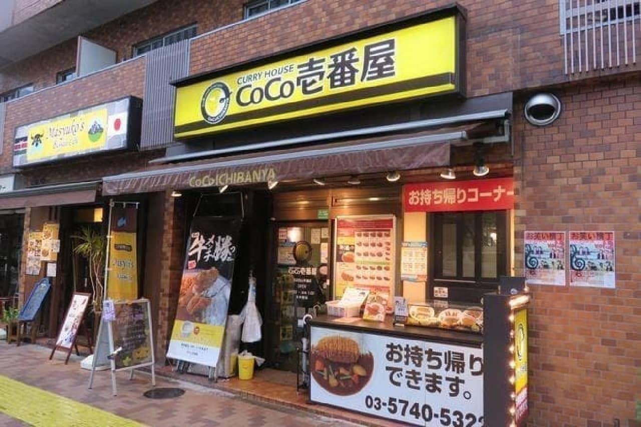カレー専門店ココイチ 外観