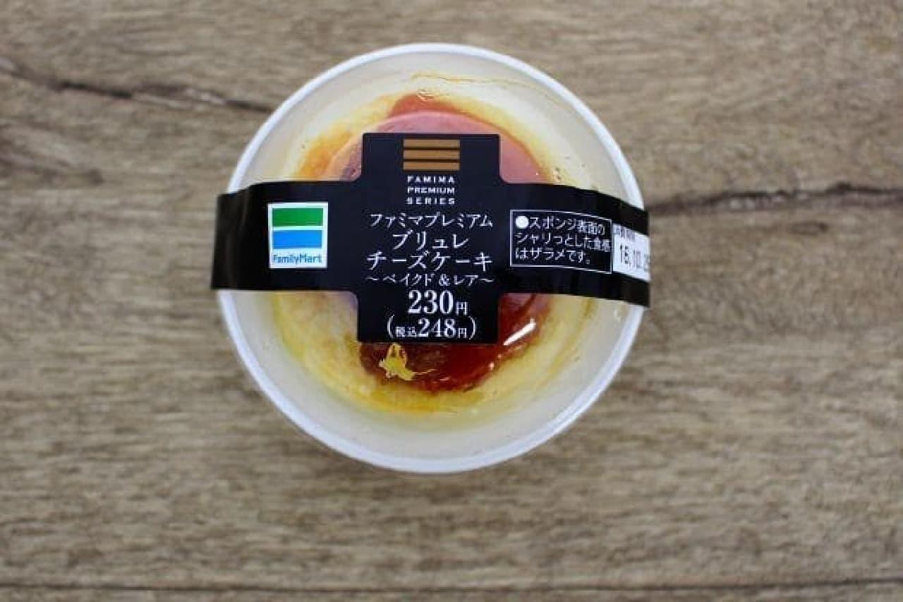 ファミマプレミアム ブリュレチーズケーキ~ベイクド&レア~