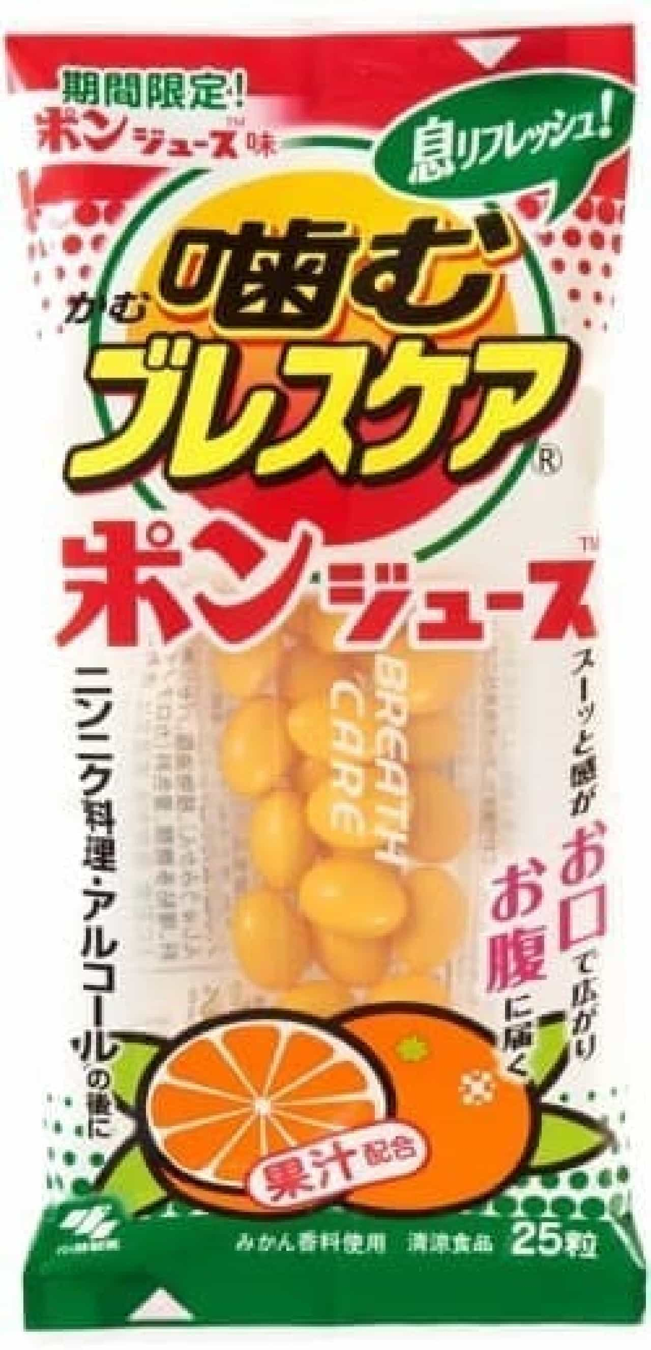 小林製薬「噛むブレスケア ポンジュース味」