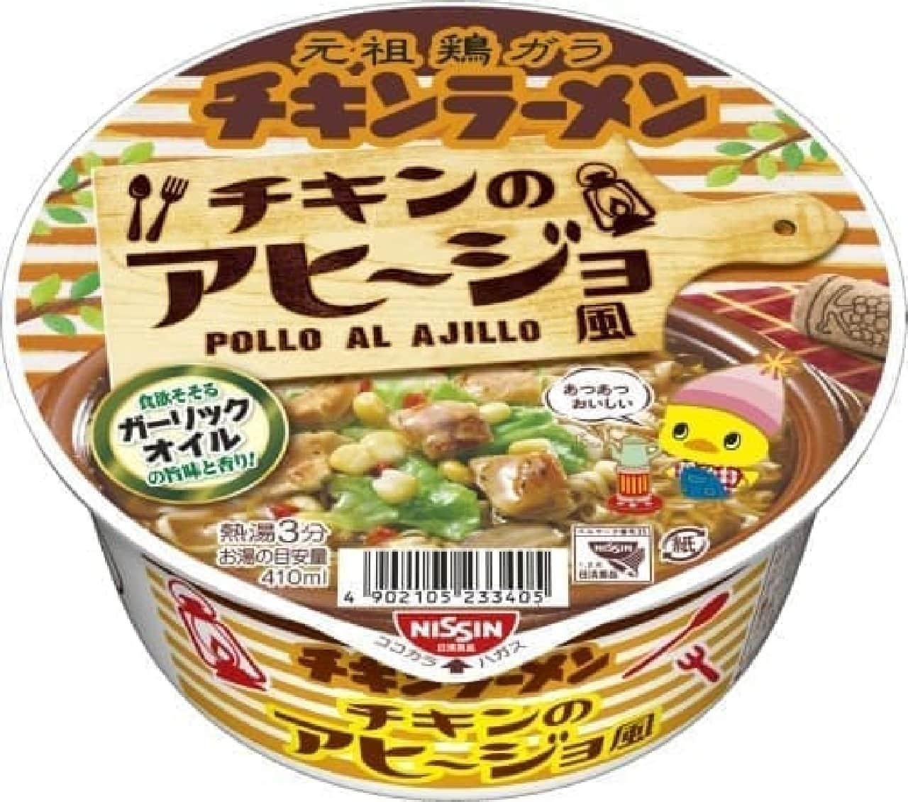 日清食品「チキンラーメンどんぶり チキンのアヒージョ風」