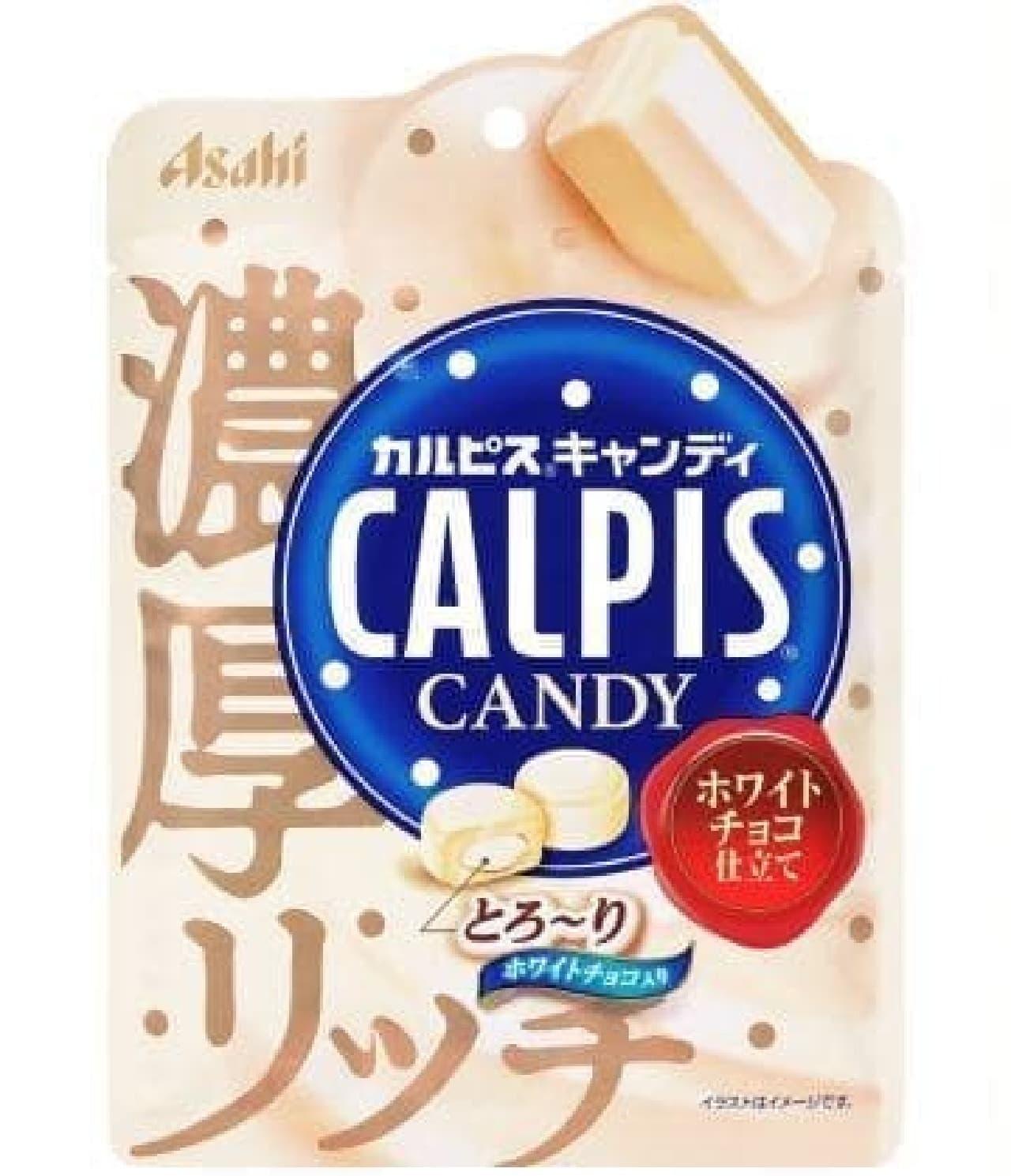 カルピス キャンディ ホワイトチョコ仕立て