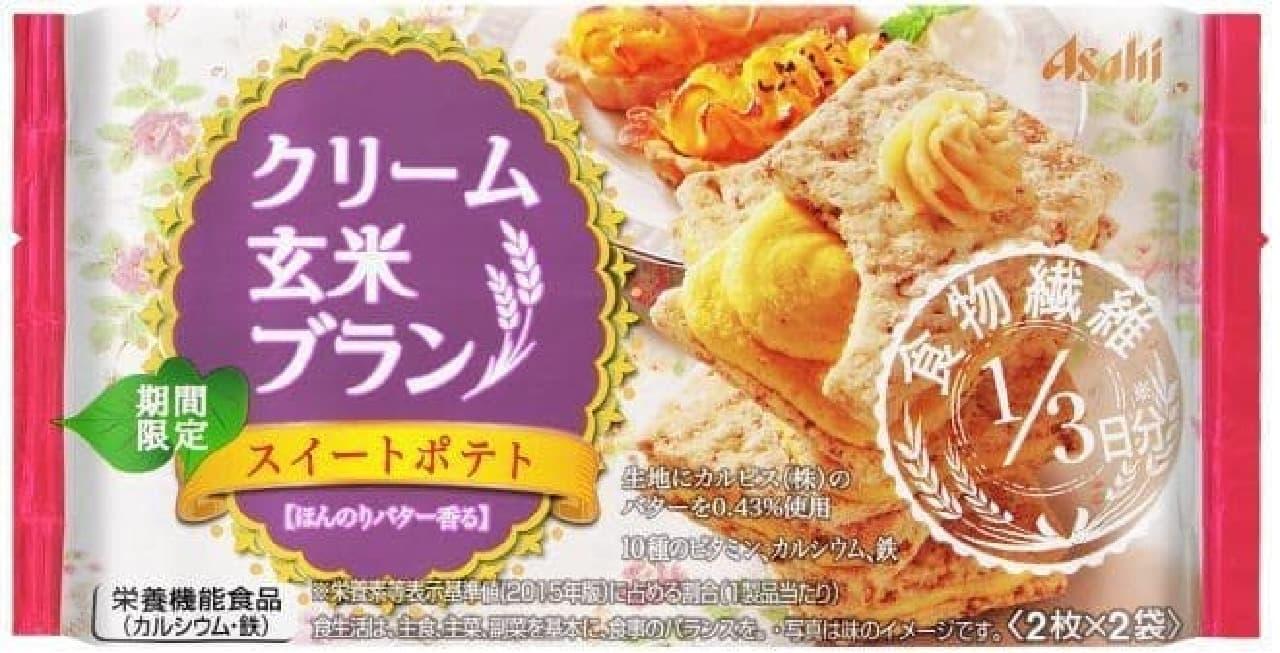 クリーム玄米ブラン スイートポテト