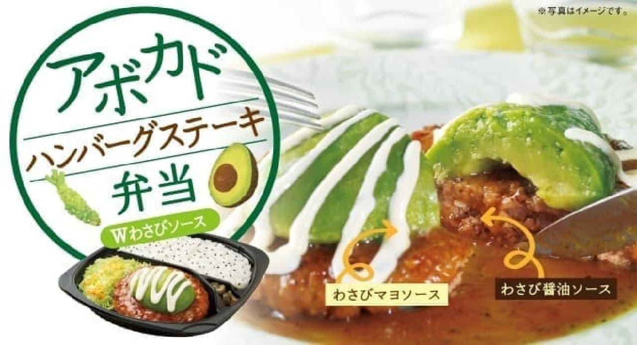オリジン「アボカドハンバーグステーキ弁当」