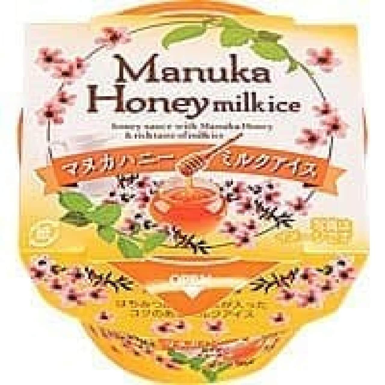 マヌカハニー ミルクアイス