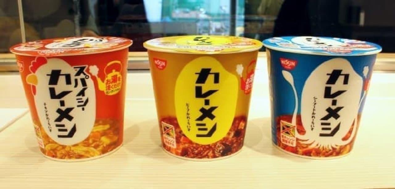 日清食品「カレーメシ」3種