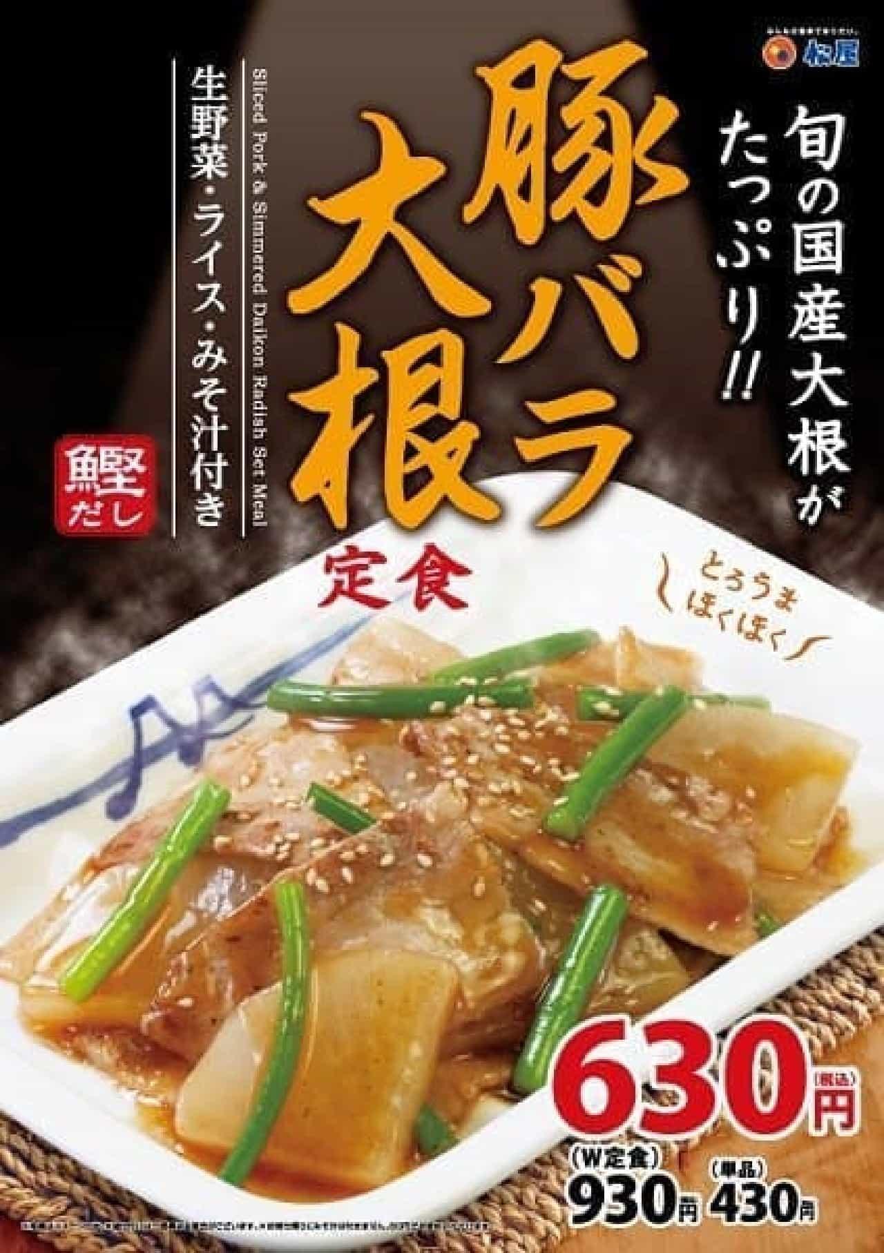 松屋「豚バラ大根定食」