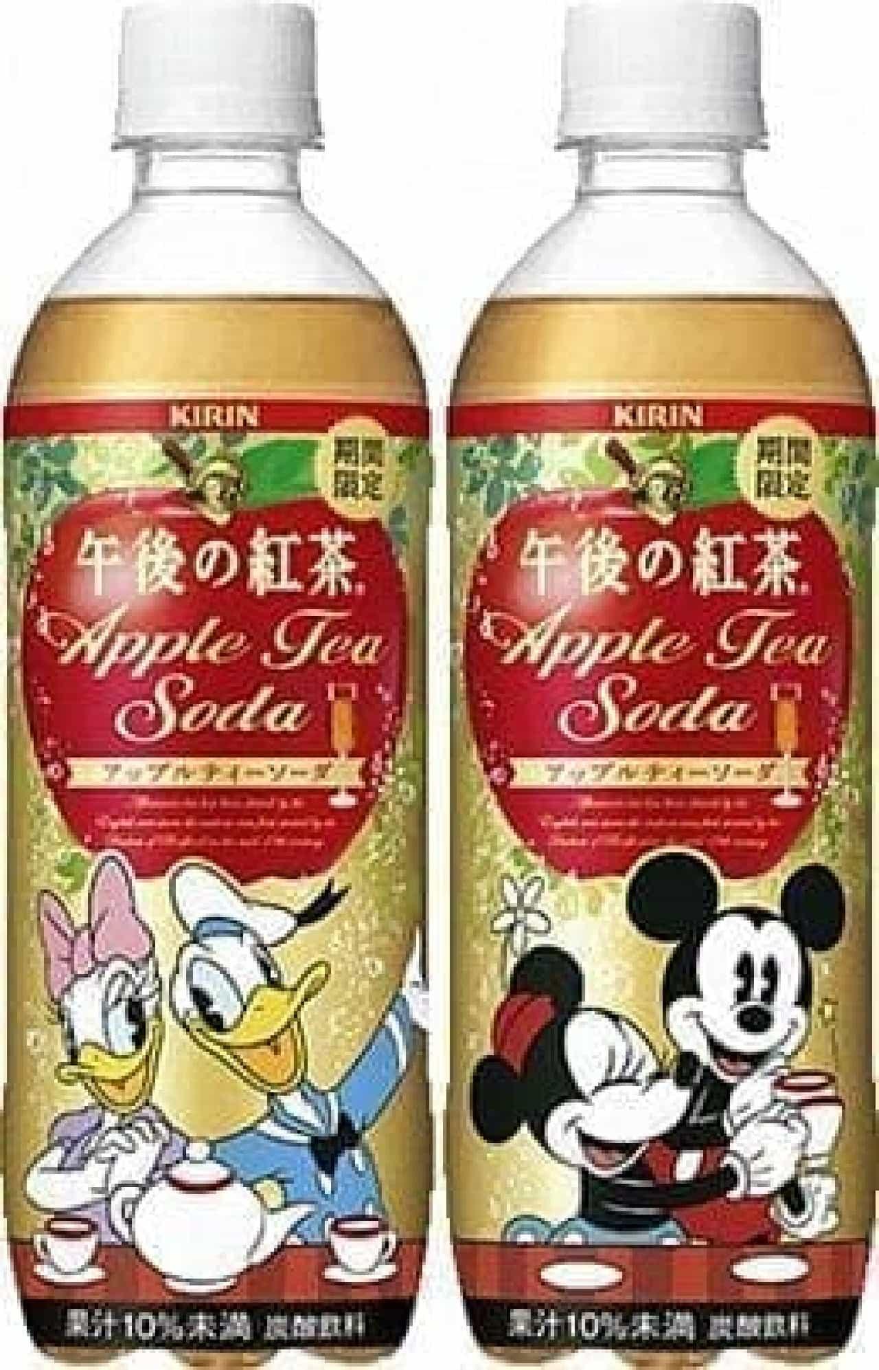 キリン 午後の紅茶 アップルティーソーダ