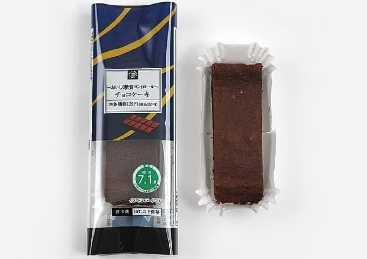 ミニストップ「~おいしく糖質コントロール~ チョコケーキ」